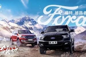 Ford Everest hadir di China dengan enjin EcoBoost 2.3 liter - 275 PS, sama dengan Mustang!