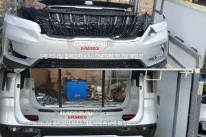 Spied: All-New 4th generation 2020 Kia Grand Carnival bumper completely undisguised