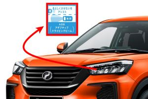 Spesifikasi awal Perodua Ativa (D55L) diumumkan - ACC, lampu LED adaptif, A.S.A 3.0?